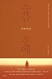 Rejoicing in Lament - Korean ed